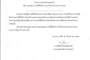 ประกาศเทศบาลตำบลหนองม่วง เรื่อง เผยแพร่แผนการจัดซื้อจัดจ้าง ประจำปีงประมาณ พ.ศ.2562