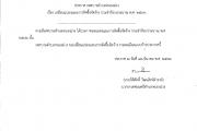 ประกาศเทศบาลตำบลหนองม่วง เรื่อง เปลี่ยนแปลงแผนการจัดซื้อจัดจ้าง ประจำปีงประมาณ พ.ศ.2562