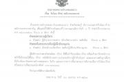 ประกาศเทศบาลตำบลหนองม่วง เรื่อง รับโอน(ย้าย)พนักงานเทศบาล