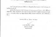 ประกาศเทศบาลตำบลหนองม่วง เรื่อง ประกาศผู้ชนะเสอราคาซื้อชุดหมึกเครื่องถ่ายเอกสาร SHAP (MX-238 AT) โดยวิธีเฉพาะเจาะจง