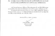 ประกาศเทศบาลตำบลหนองม่วง เรื่อง ประกาศผู้ชนะเสนอราคา ซื้ออุปกรณ์ตกแต่งสถานที่ ตามค่าใช้จ่ายในพิธีทางศาสนา และประเพณีต่างๆ (โครงการจัดงานประะเพณีไทยวันสงกรานต์ ประจำปี พ.ศ.2561) โดยวิธีเฉพาะเจาะจง