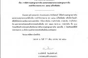 ประกาศการจัดทำงบแปสดงฐานการเงิน ประจำปีงบประมาณ พ.ศ.2562 (แก้ไขเพิ่มเติม)