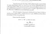 ประกาศเทศบาลตำบลหนองม่วง เรื่อง แผนการดำเนินงานเพิ่มเติม (ครั้งที่2) ประจำปีงบประมาณ 2562