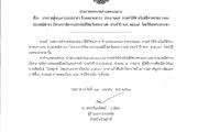 ประกาศเทศบาลตำบลหนองม่วง เรื่อง ประกาศผู้ชนะเสนอราคา จ้างเหมาแตรวงนำขบวนแห่ ตามค่าใช้จ่ายในพิธีทางศาสนา และประเพณีต่างๆ (โครงการจัดงานประะเพณีไทยวันสงกรานต์ ประจำปี พ.ศ.2561) โดยวิธีเฉพาะเจาะจง