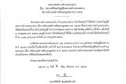 ประกาศเทศบัญญัติ หลักเกณฑ์การคัดแยกมูลฝอย พ.ศ.2562