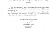 ประกาศเทศบาลตำบลหนองม่วง เรื่อง ประกาศผู้ชนะเสนอราคา จ้างประดับตกแต่งรถขบวนแห่นางสงกรานต์ ตามค่าใช้จ่ายในพิธีทางศาสนา และประเพณีต่างๆ (โครงการจัดงานประะเพณีไทยวันสงกรานต์ ประจำปี พ.ศ.2561) โดยวิธีเฉพาะเจาะจง
