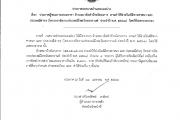 ประกาศเทศบาลตำบลหนองม่วง เรื่อง ประกาศผู้ชนะเสนอราคา จ้างเหมาจัดทำป้ายโครงการ ตามค่าใช้จ่ายในพิธีทางศาสนา และประเพณีต่างๆ (โครงการจัดงานประะเพณีไทยวันสงกรานต์ ประจำปี พ.ศ.2561) โดยวิธีเฉพาะเจาะจง