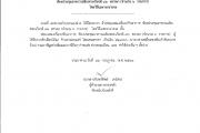 ประกาศเทศบาลตำบลหนองม่วง เรื่อง ประกาศผู้ชนะเสอราคาจ้างซ่อมแซมเครื่องปรัอากาศ ห้องประชุมอาคารเฉลิมพระเกียรติ 86 พรรษา (จำนวน 6 รายการ)  โดยวิธีเฉพาะเจาะจง