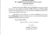 ประกาศเทศบาลตำบลหนองม่วง เรื่อง เทศบัญญัติงบประมาณรายจ่าย ประจำปีงบประมาณ พ.ศ.2562
