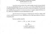 ประกาศแผนการดำเนินงาน ประจำปีงบประมาณ พ.ศ.2563 (เพิ่มเติม)