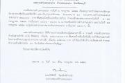 ประกาศผลสอบราคาจ้างเหมาโครงการปรับปรุงผิวจราจรฯ ซอยเทศบาล14/4