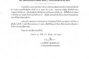 ประกาศเทศบาลตำบลหนองม่วง เรื่อง แผนการดำเนินงานเพิ่มเติม (ฉบับที่1) ประจำปีงบประมาณ 2561
