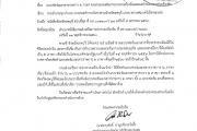 ประชาสัมพันธ์แบบฟอร์มเอกสารราชการ(คำร้องต่างๆ) 2 ภาษา