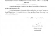 ประกาศเทศบาลตำบลหนองม่วง เรื่อง ประกาศผู้ชนะเสอราคาซื้อวัสดุยานพาหนะและขนส่ง(ยางรถยนต์ ทะเบียน 81-9434) โดยวิธีเฉพาะเจาะจง