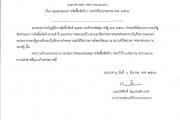 ประกาศเทศบาลตำบลหนองม่วง เรื่องเผยแพร่แผนการจัดซื้อจัดจ้าง ประจำปีงบประมาณ พ.ศ. 2562