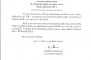 ประกาศเทศบาลตำบลหนองม่วง เรื่อง ใช้แผนพัฒนาท้องถิ่น (พ.ศ.2561-2564) เพิ่มเติม/เปลี่ยนแปลง ครั้งที่ 3